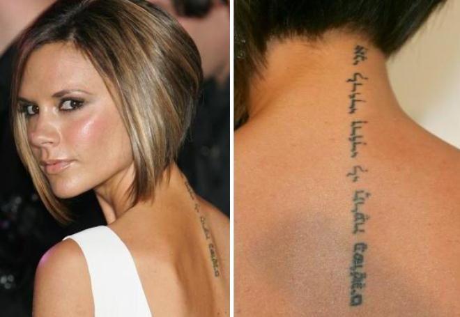 Victoria Beckham Tattoo 4