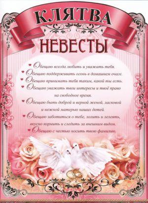свадебные клятвы1