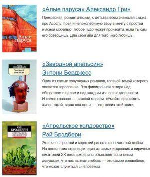 Koje bi knjige trebale čitati svaka obrazovana osoba 10