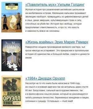 Koje bi knjige trebale čitati svaka obrazovana osoba 1