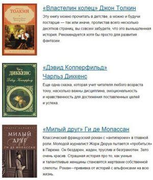 Koje bi knjige trebale čitati svaka obrazovana osoba4