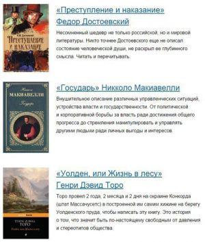 Koje bi knjige trebale čitati svaka obrazovana osoba5
