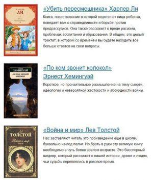 Koje bi knjige trebale čitati svaka obrazovana osoba?