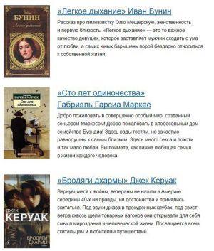 Koje bi knjige trebale čitati svaka obrazovana osoba8